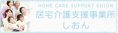 Home care support Shion 居宅介護支援事業所 しおん